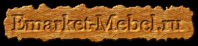 Интернет магазин советов в выборе мебели Emarket-mebel